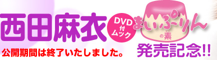 西田麻衣 DVD付きムック本 「まいぷりんの素」 発売記念!!
